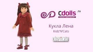 Кукла Лена Kidz n Cats