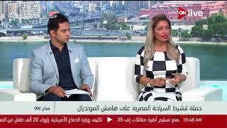 صباح ON - حملة تنشيط السياحة المصرية على هامش المونديال .. وليد البطوطي