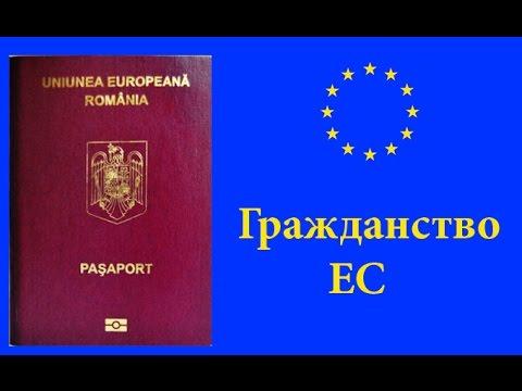 Как получить румынское гражданство?