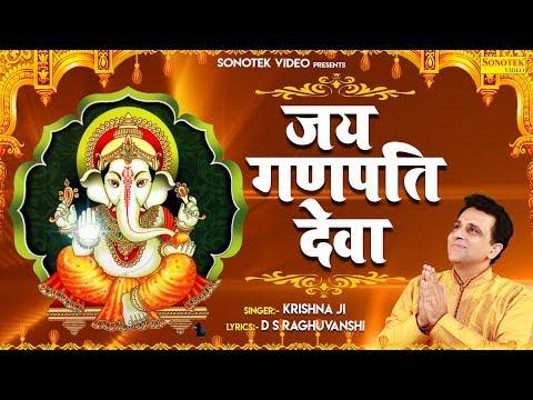 गणेश-चतुर्थी-स्पेशल-भजन-:-जय-गणपति-देवा-:-krishna-:-biggest-hit-shree-ganesh-bhajan-2019