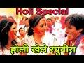Holi khele raghuveera full song baghban amitabh bachchan hema malini mp3