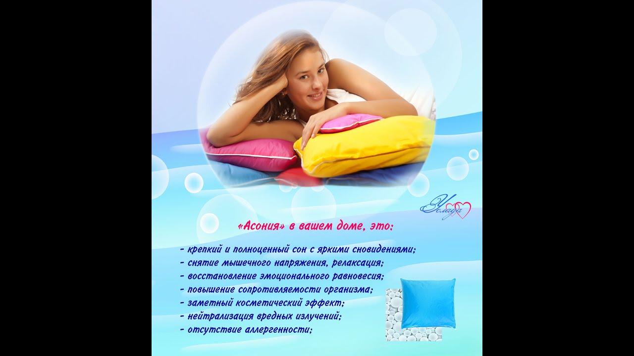 Инструкция по применению подушки асония