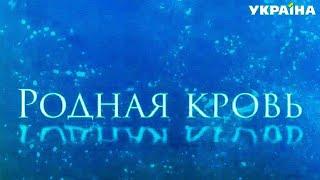 Родная кровь /  Музыка из сериала / Soundtrack by Vladlen Pupkov Новинка