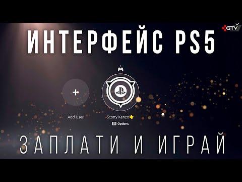 Интерфейс PS5 — Все, что нужно знать // Обзор новых фишек PlayStation 5