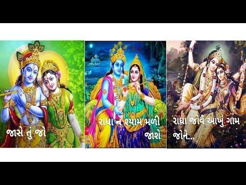 Radha Ne Shyam Mali Jase || Radha-Krishna Status || Whatsapp Status || Rashmik Creation ||