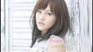 戴愛玲Princess Ai《感覺對了就愛喲》『求愛365』片尾曲