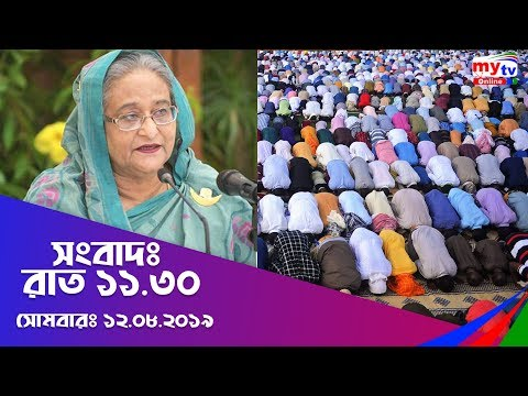 Bangla News Update | 11.30pm | 12.08.19 | Sheikh Hasina | Eid al Adha | Mytv News