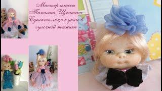 Кукла из капрона.Как сделать голову куклы из капрона.Muñeca soft, Muñeca de calsetin 1часть