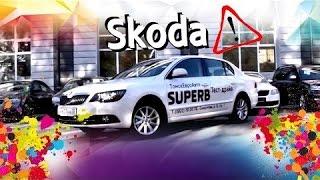 Skoda Superb обзор тест драйв