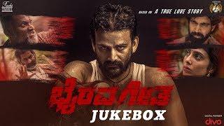 Bhairava Geetha Official Jukebox | Dhananjaya, Irra Mor | Ravi Shankar | K.Kalyan | RGV