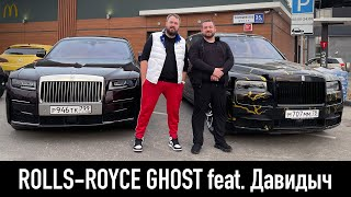 Зачем мне Rolls-Royce Ghost feat. Давидыч