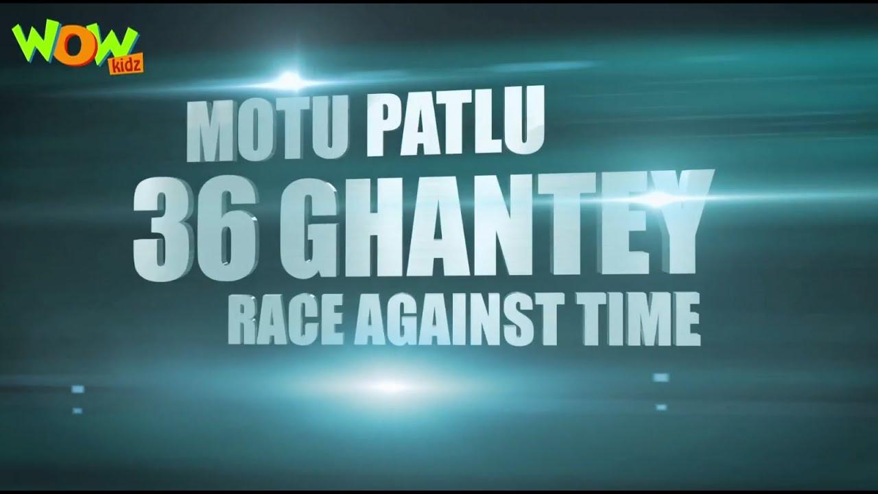 Motu Patlu 36 Ghantey Race Against Time Promo Youtube