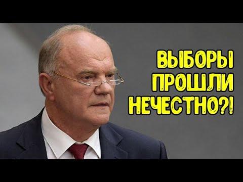 СРОЧНО!!! Геннадий Зюганов о результатах выборов 8 сентября 2019 года МОСКВА