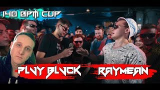 140 BPM CUP PLVY BLVCK X RAYMEAN реакция со стрима