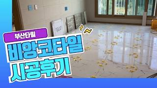 김해주촌 비앙코타일 시공후기(feat.부산타일) | 부…
