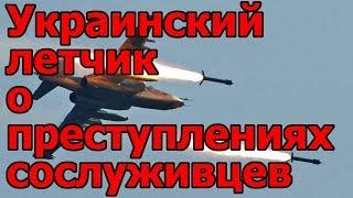 Украинский летчик о преступлениях сослуживцев