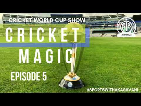 Cricket Magic- #CWC2019  | Episode 5 | All India Radio