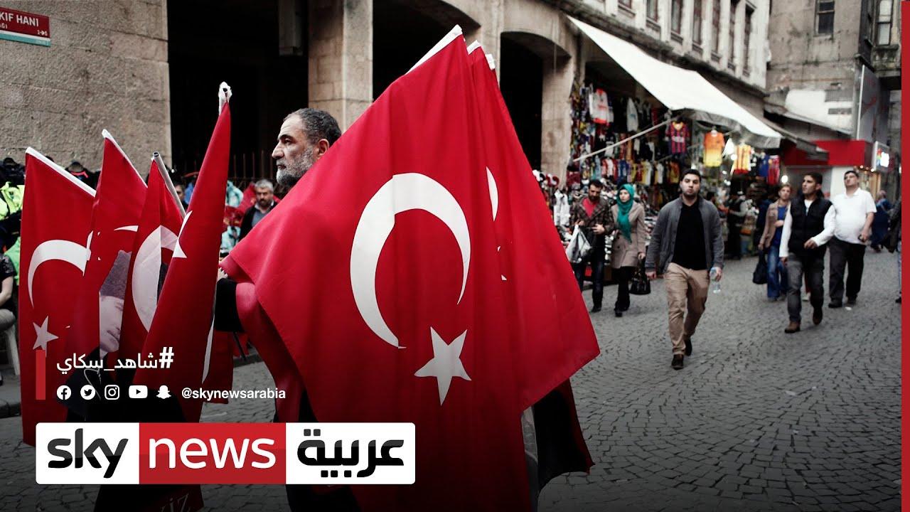 تركيا في عين العاصفة..وصندوق النقد يحذر | #الاقتصاد  - 20:55-2021 / 6 / 13