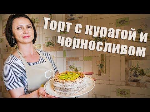Торт с Курагой и Черносливом ( за 40 минут)
