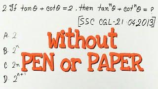 Trigonometry short tricks in hindi | Trigonometry tricks