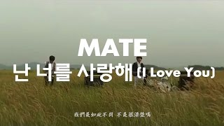 【中字】Mate - 我愛你 / 난 너를 사랑해  ( I Love You )