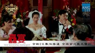 The Wedding Banquet Full Movie 1993 [FREE-HD]