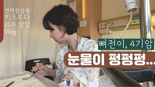 [투병일기]뼈전이4기암, 코로나 검사의 극심한 고통..…