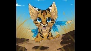 Коты воители. Стань диким! 9 серия ( исправленная мною же)