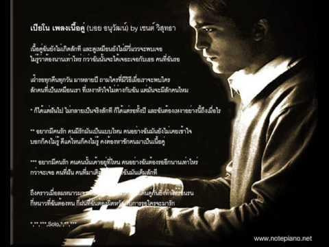 เนื้อคู่ (เปียโน) บอย อนุวัฒน์