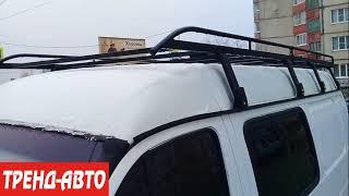 Багажник ГАЗ 3221,2705 Газель грузовая платформа