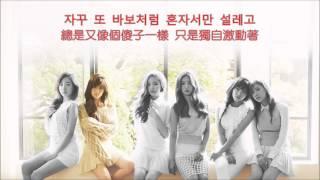 [繁中韓字] Apink- Not an Angel (천사가 아냐/不是天使)