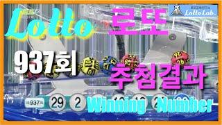 로또937회당첨번호 추첨방송 로또랩 황…