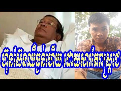 khmer news ហ៊ុនស៊ែនឈឺធ្ងន់ហើយ ដោយសារតែរាស្ដ្រជេ  khmer hot news2019