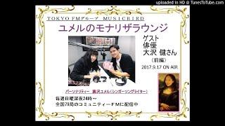 パーソナリティー(オーナー):茜沢ユメル(シンガーソングライター) ...