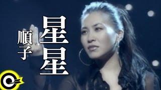 順子 Shunza【星星(I