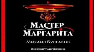 видео Мастер и Маргарита :: Читать книги онлайн
