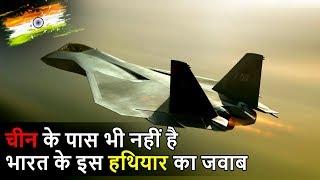 चीन के पास भी नहीं है, भारत के इस हथियार का जबाव !