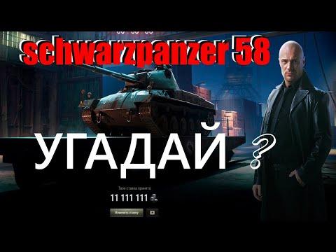 КАКАЯ СЫГРАЛА У МЕНЯ СТАВКА / ЧР 2020 World Of Tank
