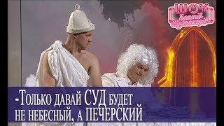 Суд над депутатом  //  Шоу Братьев Шумахеров