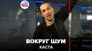 Каста - Вокруг Шум (LIVE @ Авторадио)