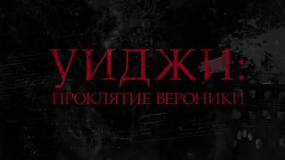 Уиджи  Проклятие Вероники — Русский трейлер #2 2018