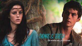 Thomas & Teresa     Золотыми рыбками (Бегущий в лабиринте)