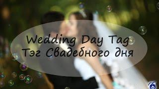 TAG Wedding day / ТЭГ Свадебного Дня