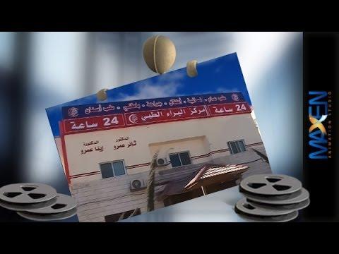 Al Baraa Medical Center - مركز البراء الطبي