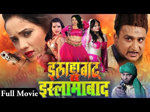 Bhojpuri Full Movie - Allahbad Se...