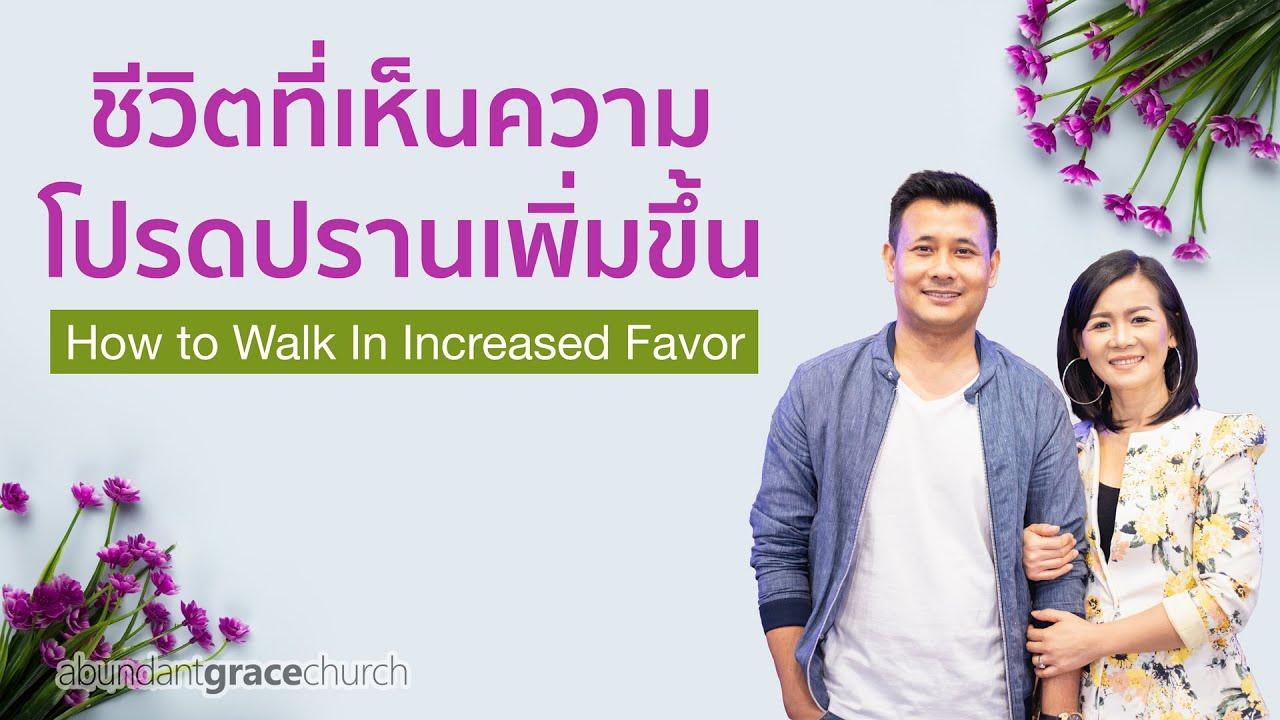 Nathan \u0026 Salila Gonmei: How to Walk In Increased Favor; ชีวิตที่เห็นความโปรดปรานเพิ่มขึ้น (June 14)