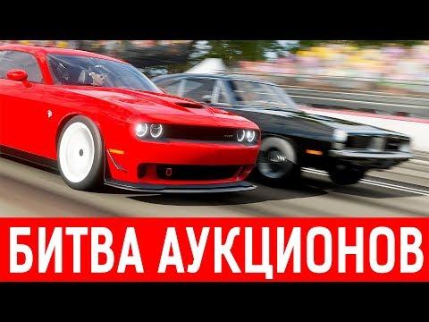 БАТЛ МАСЛ КАРОВ В FORZA HORIZON 4! БИТВА АУКЦИОНОВ FH4 thumbnail