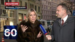 Мария Захарова. Эксклюзивное интервью. 60 минут от 15.02.19