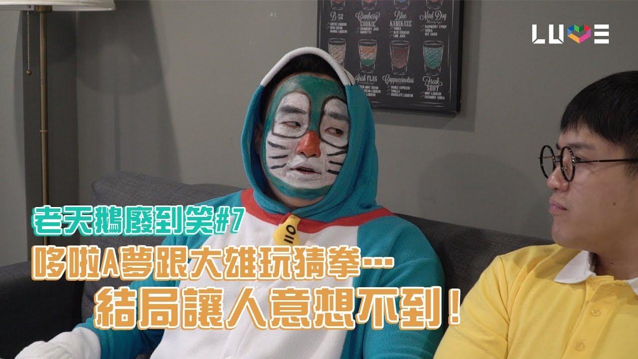 老天鵝廢到笑#7 哆啦A夢玩猜拳 - YouTube