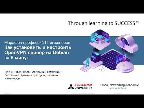 Как установить и настроить OpenVPN сервер на Debian за 5 минут